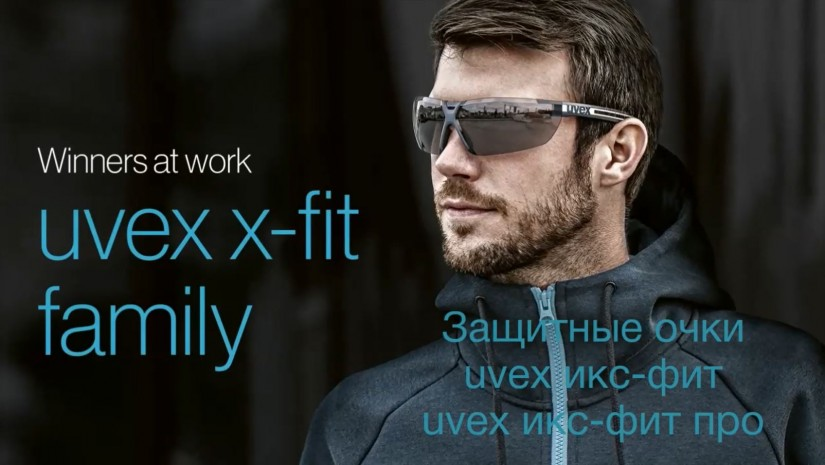Защитные очки uvex икс-фит – комфорт можно увидеть