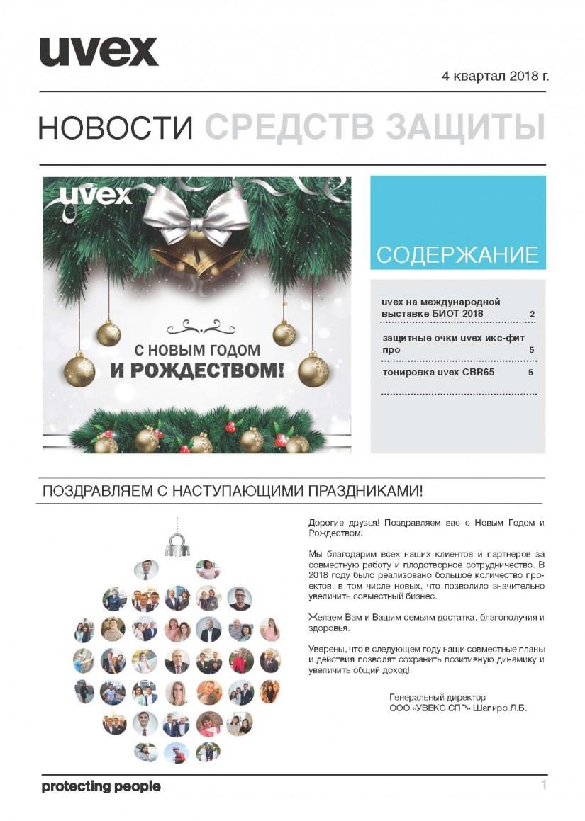 Корпоративная газета uvex