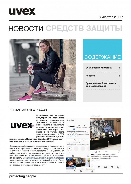 Корпоративная газета uvex 3 квартал 2019 года