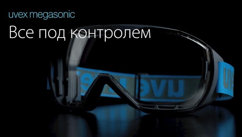 Новинки видео uvex