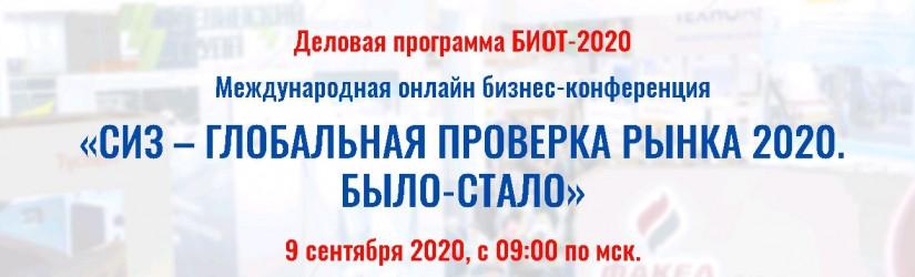 СИЗ – ГЛОБАЛЬНАЯ ПРОВЕРКА РЫНКА 2020. БЫЛО-СТАЛО